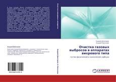 Bookcover of Очистка газовых выбросов в аппаратах вихревого типа