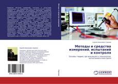 Buchcover von Методы и средства измерений, испытаний и контроля