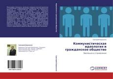 Обложка Коммунистическая идеология и гражданское общество