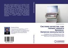Buchcover von Система качества, как тюнинг вашего бизнеса.  Записки консультанта