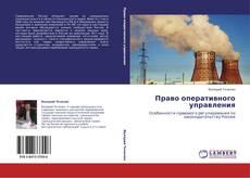 Portada del libro de Право оперативного управления