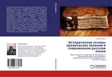 Обложка Исторические основы архаических явлений в современном русском языке