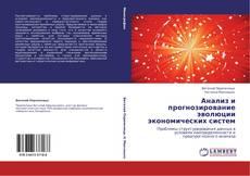 Анализ и прогнозирование эволюции экономических систем kitap kapağı