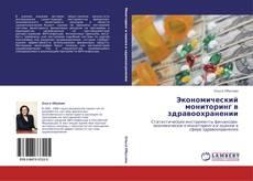 Bookcover of Экономический мониторинг в здравоохранении