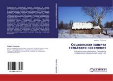 Couverture de Социальная защита сельского населения