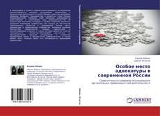 Bookcover of Особое место адвокатуры в современной России