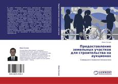 Bookcover of Предоставление земельных участков для строительства на аукционах