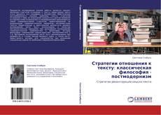 Portada del libro de Стратегии отношения к тексту: классическая философия - постмодернизм