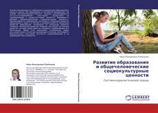 Обложка Развитие образования и общечеловеческие социокультурные ценности