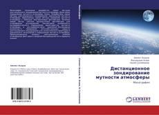 Borítókép a  Дистанционное зондирование мутности атмосферы - hoz