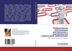 Обложка Оперативное построение расписаний с древовидной структурой требований