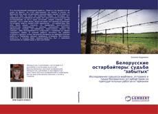 """Обложка Белорусские остарбайтеры: судьба """"забытых"""""""