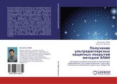 Copertina di Получение ультрадисперсных защитных покрытий методом ЭЛАН