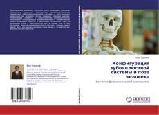 Couverture de Конфигурация зубочелюстной системы и поза человека