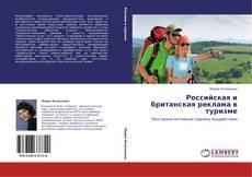Couverture de Российская и британская реклама в туризме