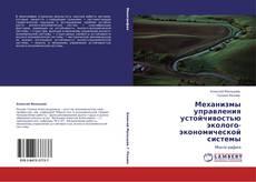 Portada del libro de Механизмы управления устойчивостью эколого-экономической системы