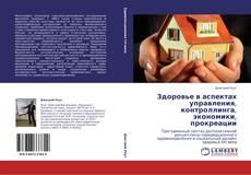Bookcover of Здоровье в аспектах управления, контроллинга, экономики, прокреации