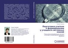 Buchcover von Подготовка учителя кформированию уучащихся системных знаний