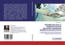 Обложка Профилактика и хирургическое лечение синдрома диабетической стопы