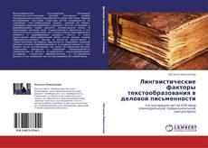 Copertina di Лингвистические факторы текстообразования в деловой письменности
