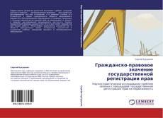 Borítókép a  Гражданско-правовое значение государственной регистрации прав - hoz