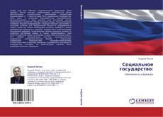 Portada del libro de Социальное государство: