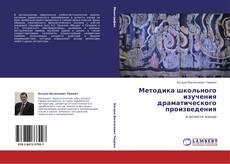 Bookcover of Методика школьного изучения драматического произведения