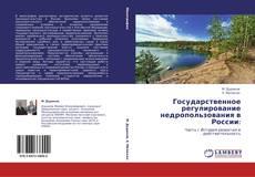 Обложка Государственное регулирование недропользования в России: