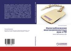 Налогообложение     многокомпонентных руд в РФ的封面