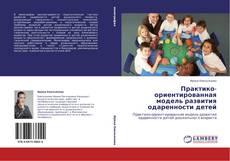 Bookcover of Практико-ориентированная модель развития одаренности детей