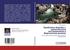 Bookcover of Проблемы борьбы с религиозным экстремизмом в Ферганской долине