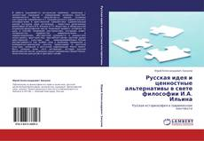 Обложка Русская идея и ценностные альтернативы в свете философии И.А. Ильина