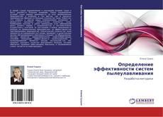 Bookcover of Определение эффективности систем пылеулавливания