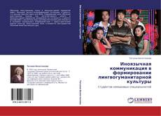 Couverture de Иноязычная коммуникация в формировании лингвогуманитарной культуры