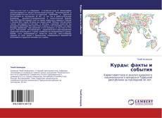 Portada del libro de Курды: факты и события