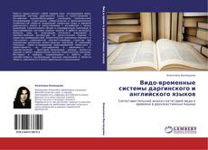 Видо-временные системы даргинского и английского языков的封面
