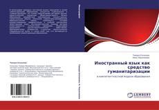 Bookcover of Иностранный язык как средство гуманитаризации