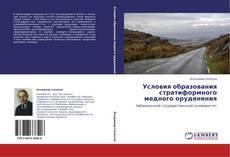 Bookcover of Условия образования стратиформного медного оруденения