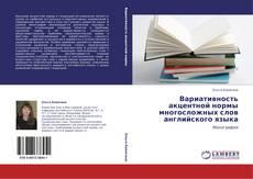 Buchcover von Вариативность акцентной нормы многосложных слов английского языка