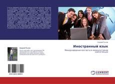 Bookcover of Иностранный язык