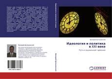 Buchcover von Идеология и политика в XXI веке