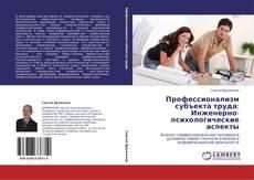 Профессионализм субъекта труда:  Инженерно-психологические аспекты的封面