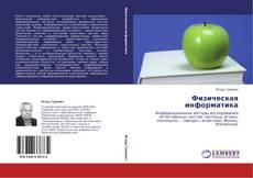 Capa do livro de Физическая информатика