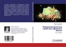Bookcover of Радикалотропные свойства эфирных масел