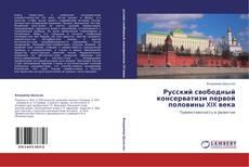Bookcover of Русский свободный консерватизм первой половины XIX века