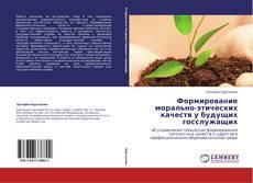 Bookcover of Формирование морально-этических качеств у будущих госслужащих