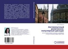 Обложка Англоязычный религиозно-популярный дискурс