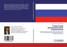 Структура регионального управления kitap kapağı