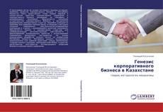 Couverture de Генезис корпоративного бизнеса в Казахстане