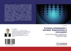 Bookcover of Сплавы алюминия с литием, бериллием и кальцием